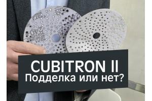 СUBITRON ll Подделка или оригинал?