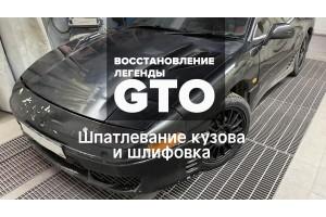 Восстановление Mitsubishi GTO 1993 г. ЧАСТЬ 4 Шпатлевание и шлифование