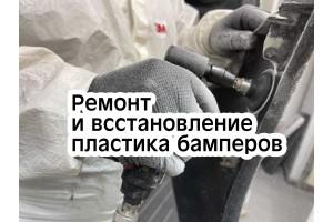 Процесс восстановление пластика от 3M Automix