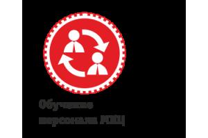 Обучение персонала МКЦ